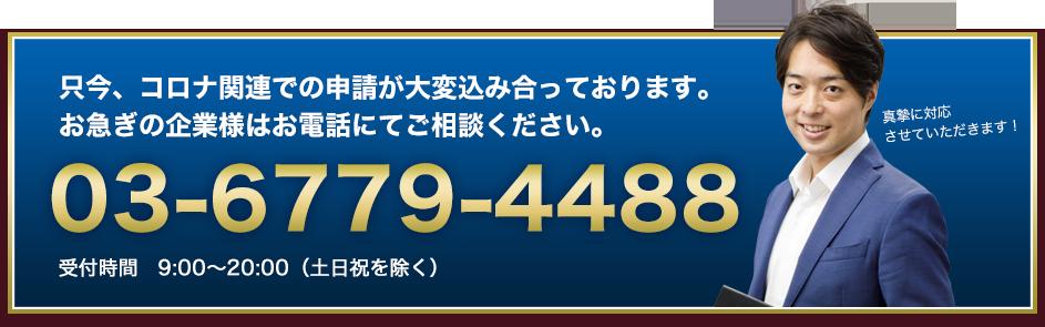 只今、コロナ関連での申請が大変混み合って下ります。お急ぎの企業様はお電話にてご相談ください。0120-355-661 受付時間9:00-20:00 土日祝を除く 真摯に対応させて頂きます。
